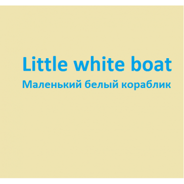 Little white boat