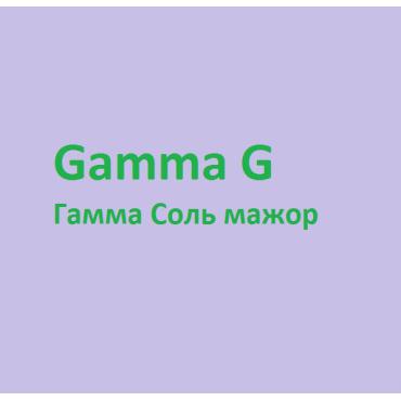 Гамма Соль мажор