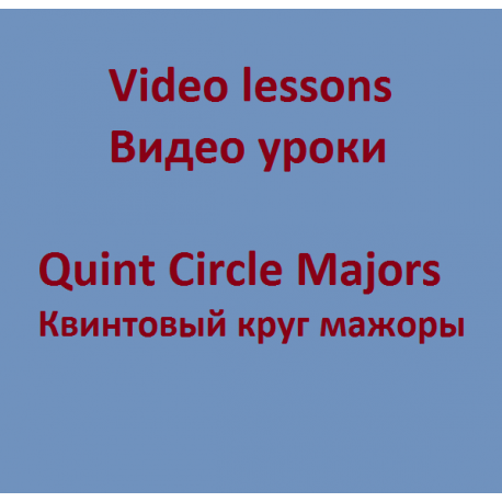 Квинтовый круг мажоры