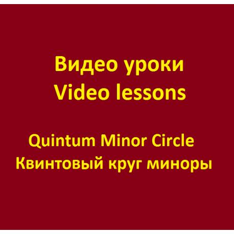 Квинтовый круг, миноры